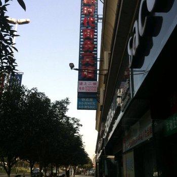 广元新时代商务宾馆