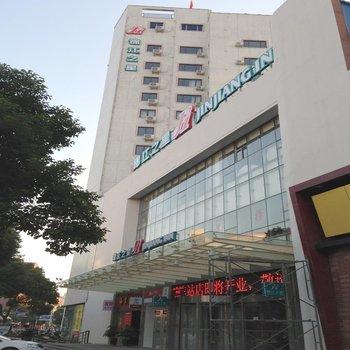 锦江之星(海宁火车站店-原海宁大酒店)