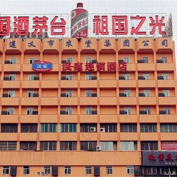 汉庭酒店(遵义丁字口店)