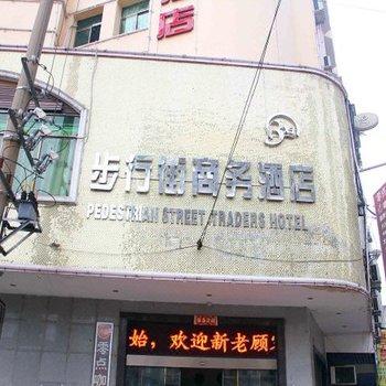 衡阳步行街商务酒店