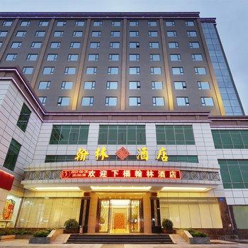 深圳翰林酒店