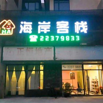 深圳大梅沙海岸客栈图片19