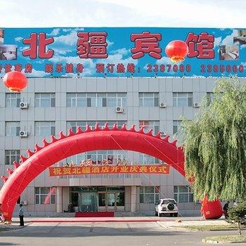 齐齐哈尔北疆宾馆