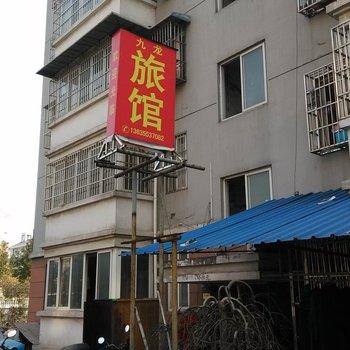 芜湖九龙旅馆