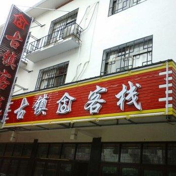 衡阳南岳古镇客栈图片12