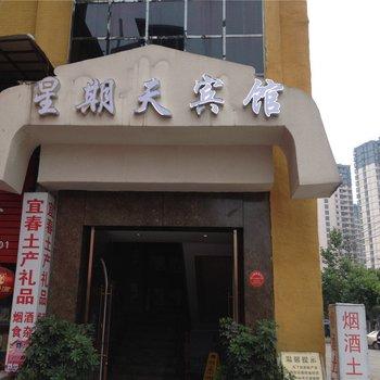 宜春星期天艺术风情酒店