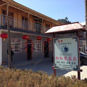 天水麦积区后川村红红农家乐图片8