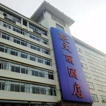 南宁澳莹酒店(原文丽酒店)