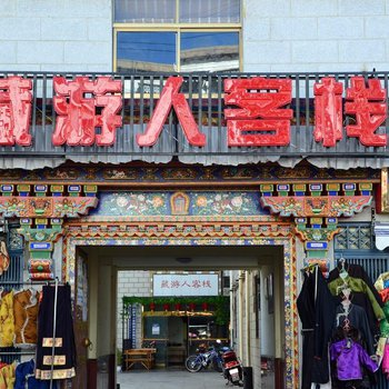 拉萨藏游人客栈图片7