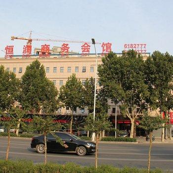 濮阳恒润商务会馆