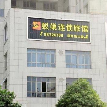 长沙蚁巢短租公寓(高桥汇达国际店)图片3