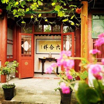 北京六合祥四合院(原北京六合苑四合院酒店)