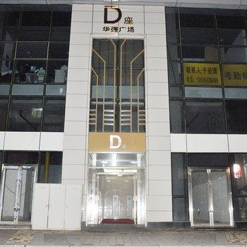 沈阳雨轩主题公寓(三好街店)图片16