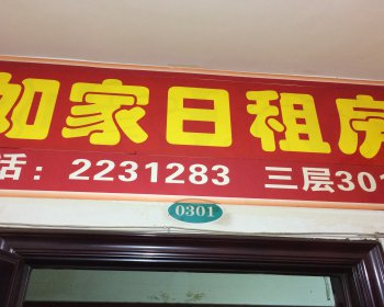 太原如家日租房(火车站)图片21