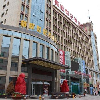 中宁恒辰世纪大酒店