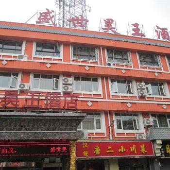 银川盛世昊王酒店