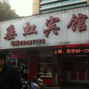 吴江垂虹宾馆