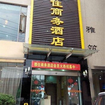 成都雅住158连锁酒店(锦华店)