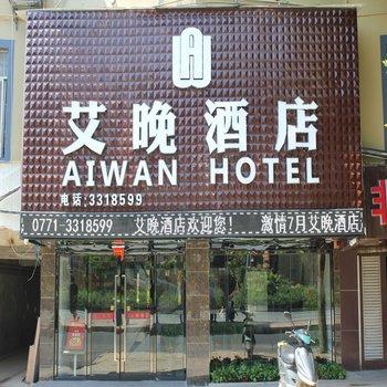 南宁艾晚酒店