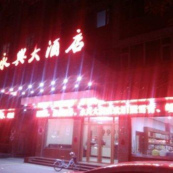 庆云永兴大酒店