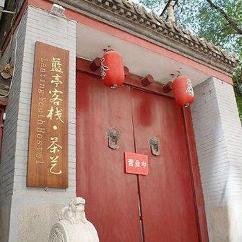 北京蓝亭国际青年旅舍图片8