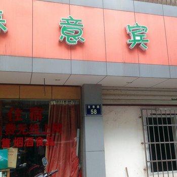 宁波春意宾馆