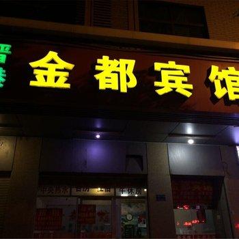 晋江金都宾馆