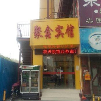 深圳聚鑫宾馆(新机场航站楼店)