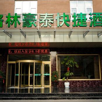 格林豪泰快捷酒店(兖州火车站北顺城街快捷酒店)-少陵台附近酒店