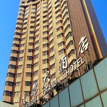 成都大酒店