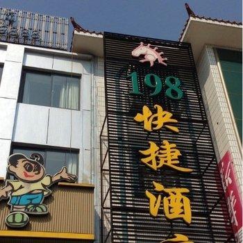 阜宁县198快捷酒店