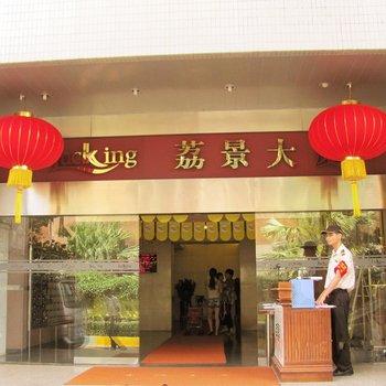 深圳墨尔本一家青年旅舍图片4