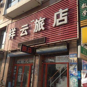 沈阳祥云旅馆