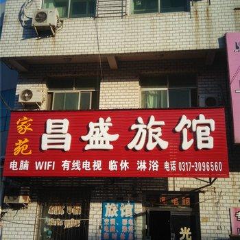 沧州昌盛旅馆