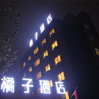郑州橘子酒店
