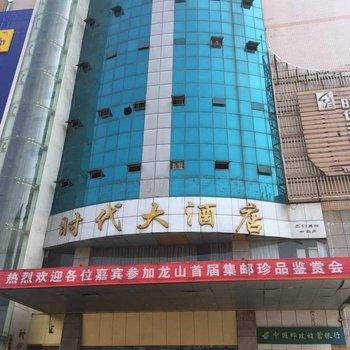 湘西龙山时代大酒店酒店提供图片