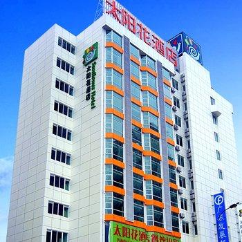 深圳太阳花酒店