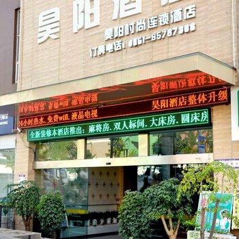 贵阳昊阳酒店