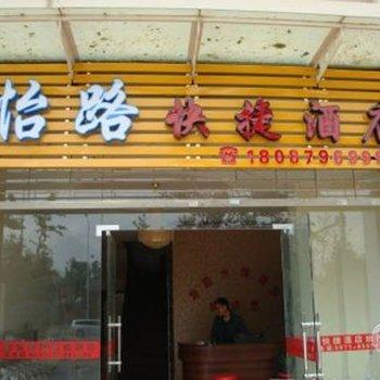 昆明怡路快捷公寓酒店