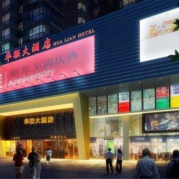贵州华联大酒店(贵阳)