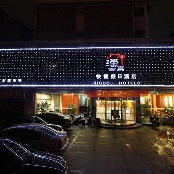 黄山汉高快捷假日酒店