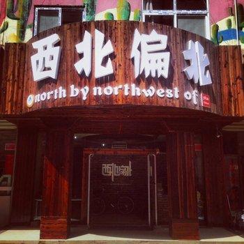 中卫西北偏北国际青年旅舍图片0