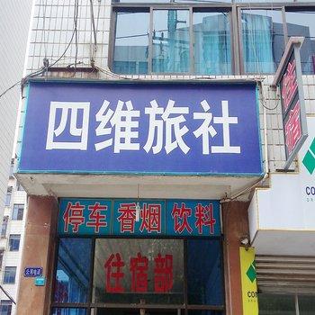 广元市四维旅社