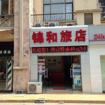 苏州锦和旅店