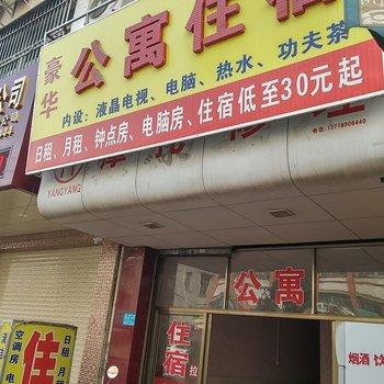 汕尾海丰豪华公寓住宿(老车头店)图片9