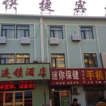 沧州运美连锁酒店