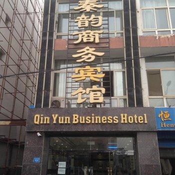 吴忠秦韵商务宾馆