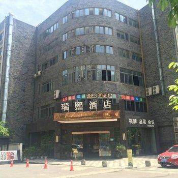 成都瑞熙城市酒店(西华大学店)