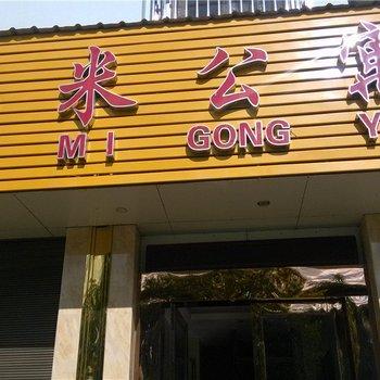 凤庆小米公寓图片6