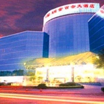 深圳金百合大酒店(原深圳金融培训中心)